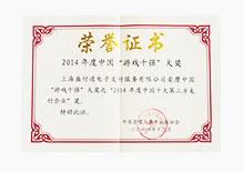 """2014年度中国""""游戏十强""""大奖"""