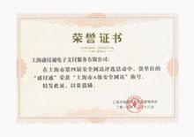 上海A级安全网站